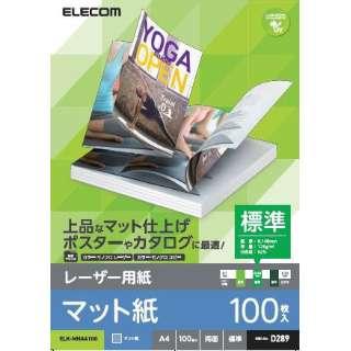 レーザー専用紙 マット 標準[A4サイズ /100枚] ELK-MHA4100 ホワイト