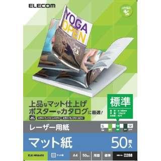 レーザー専用紙 マット 標準[A4サイズ /50枚] ELK-MHA450 ホワイト