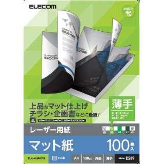 レーザー専用紙 マット 薄手[A4サイズ /100枚] ELK-MUA4100 ホワイト