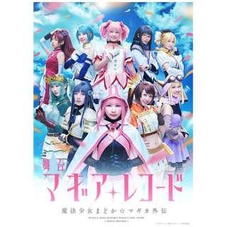 舞台「マギアレコード 魔法少女まどか☆マギカ外伝」 完全生産限定版 【DVD】