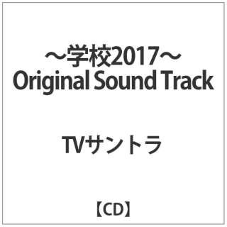 TVサントラ:-学校2017-Original Sound Track 【CD】