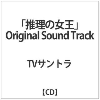 TVサントラ:「推理の女王」Original Sound Track 【CD】