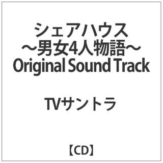 TVサントラ:シェアハウス-男女4人物語-Original Sound Track 【CD】