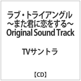 TVサントラ:ラブ・トライアングル-また君に恋をする-OST 【CD】