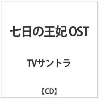 TVサントラ:七日の王妃 OST 【CD】