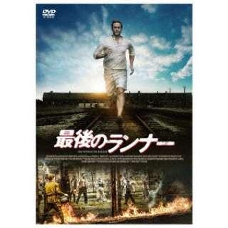 最後のランナー 【DVD】