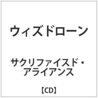 サクリファイスド・アライアンス/ WITHDRAWN 200枚限定盤 【CD】