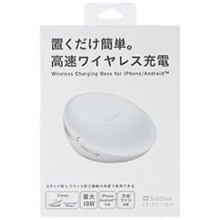 Wireless Charging Base for iPhone/Android ZSDBAQ ホワイト