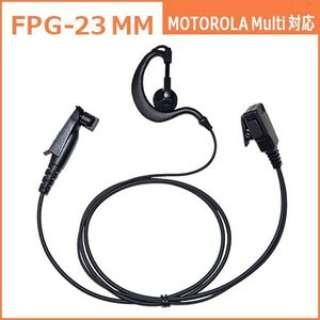 イヤホンマイクPROシリーズ 耳掛けタイプ MOTOROLA MULTI対応 FPG-23MM