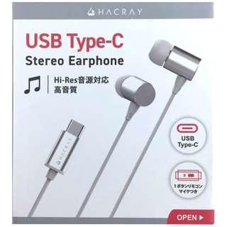 イヤホン カナル型 HR13086 シルバー [リモコン・マイク対応 /USB /ハイレゾ対応]