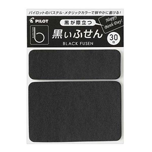 [付箋] 限定 黒いふせん(30枚) FB01S-25S-S 四角