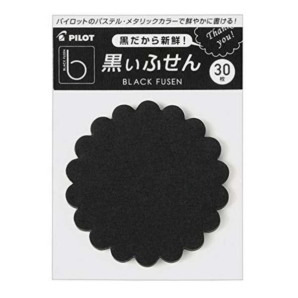 [付箋] 限定 黒いふせん(30枚) FB01S-25S-N 波型