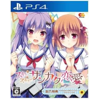 スキとスキとでサンカク恋愛 通常版 【PS4】