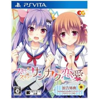 スキとスキとでサンカク恋愛 通常版 【PS Vita】