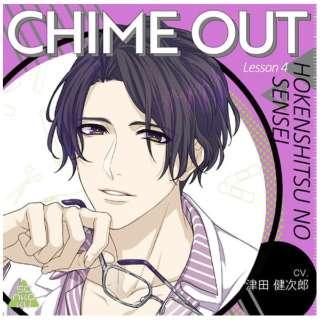 CHIME OUT Lesson 4 保健室のセンセイCV.津田健次郎 【CD】