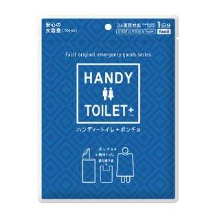 ハンディトイレ+ポンチョ