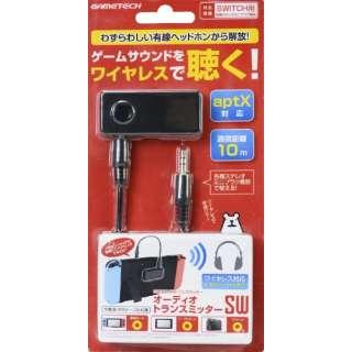 オーディオトランスミッターSW SWA2041 【Switch】