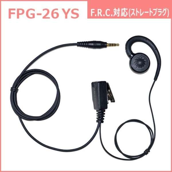 イヤホンマイクPROシリーズ 耳掛けスピーカータイプ FRC(ストレートプラグ)対応 FPG-26YS