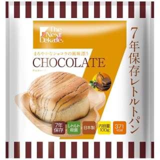 The Next Dekade 7年保存レトルトパン チョコレート (100g)