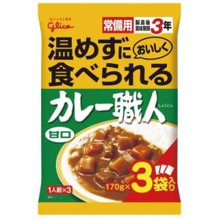 常備用カレー職人 甘口 (170gx3袋入)