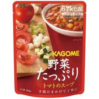 野菜たっぷりトマトのスープ (160g)