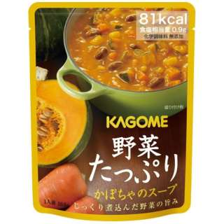 野菜たっぷりカボチャのスープ (160g)