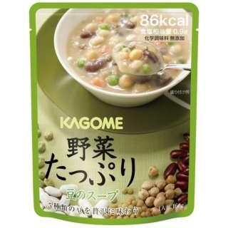 野菜たっぷり豆のスープ (160g)