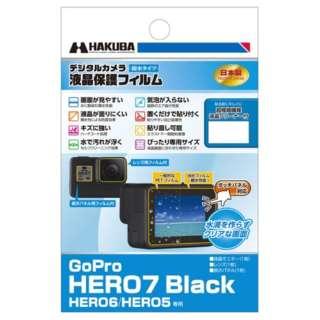 液晶保護フィルム親水タイプ GoPro HERO7 Black / HERO6 / HERO5 専用 DGFH-GH7BK