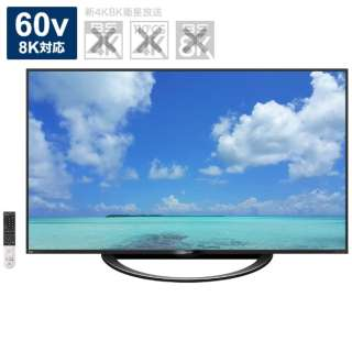 液晶テレビ AQUOS(アクオス) 8T-C60AW1 [60V型 /8K対応 /YouTube対応 /Bluetooth対応] 【お届け地域限定商品】