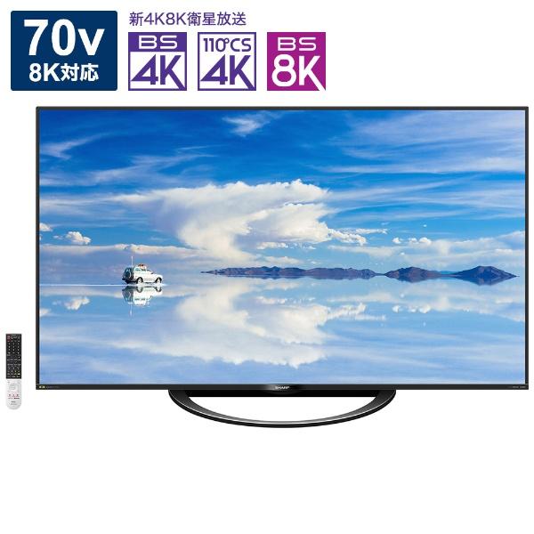 8T-C70AX1 液晶テレビ AQUOS [70V型 /8K対応 /BS 8Kチューナー内蔵]