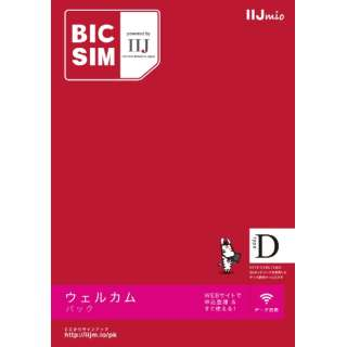 "[belonging to free WiFi] SMS non-correspondence docomo-adaptive SIM card IMB246 [SMS non-correspondence/multi-SIM] for exclusive use of multi-SIM ""BIC SIM"" data communication"