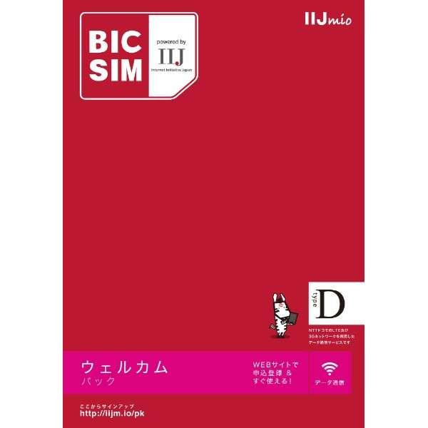 """[在免费的WiFi]支持非支持多SIM""""BIC SIM""""数据通信专用的SMS的docomo的SIM卡IMB246[多SIM]"""