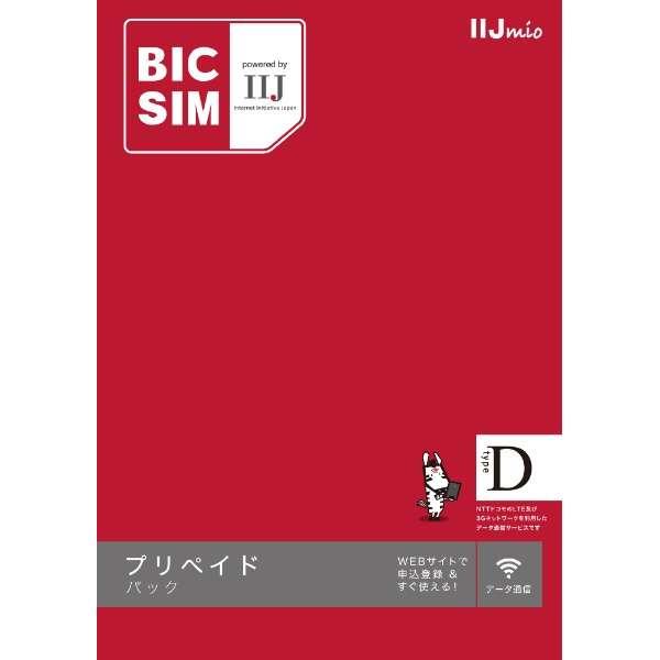 【SIM同梱】マルチSIM「BIC SIM」プリペイドパック ドコモ対応SIMカード IMB249 [マルチSIM]