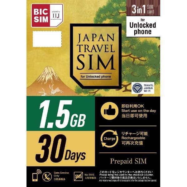 BIC SIM Japan Travel SIM 1.5GB (3in1) IMB258 [SMS非対応 /マルチSIM]