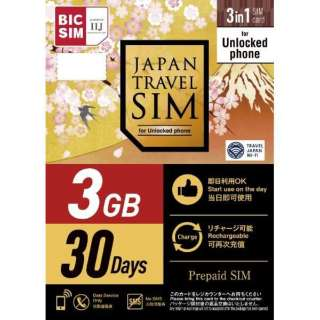 BIC SIM Japan Travel SIM 3GB (3in1) IMB259 [SMS非対応 /マルチSIM]