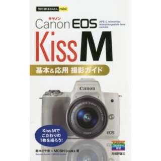 キヤノンEOS Kiss M基本&応用撮