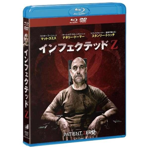 インフェクテッドZ ブルーレイ&DVDセット 【ブルーレイ】