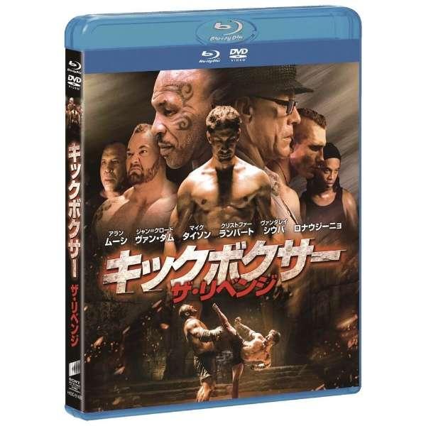 キックボクサー ザ・リベンジ ブルーレイ&DVDセット 【ブルーレイ】