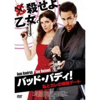 バッド・バディ! 私とカレの暗殺デート スペシャル・プライス 【DVD】