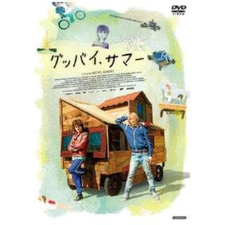 グッバイ、サマー スペシャル・プライス 【DVD】