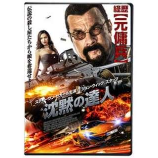 沈黙の達人 【DVD】