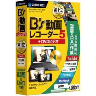 B's 動画レコーダー 5+DVDビデオ [Windows用]