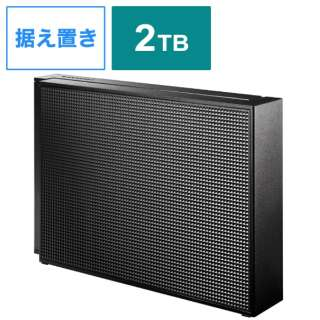 HDCZ-UT2KC 外付けHDD ブラック [据え置き型 /2TB]