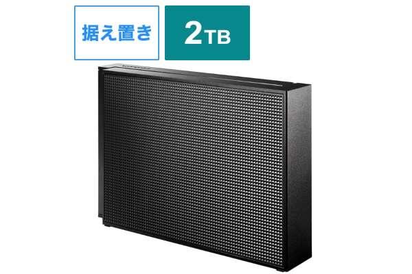 アイ・オー・データ HDCZ-UT2KC(2TB)