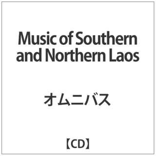 オムニバス:Music of Southern and Northern Laos 【CD】