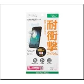 iPhone XR用 衝撃吸収 高透明保護フィルム ZSEBHC