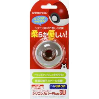 シリコンカバーPlusSW ブラック SWF2050 【Switch】