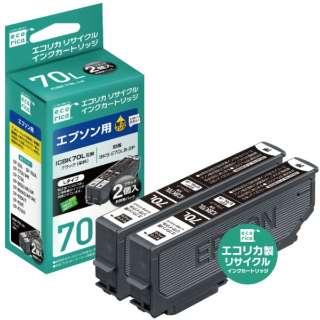 BKS-E70LB-2P 互換プリンターインク 黒