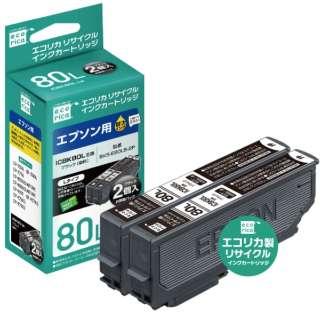 BKS-E80LB-2P リサイクルインクカートリッジ【エプソン用 ICBK80L x 2互換】 黒