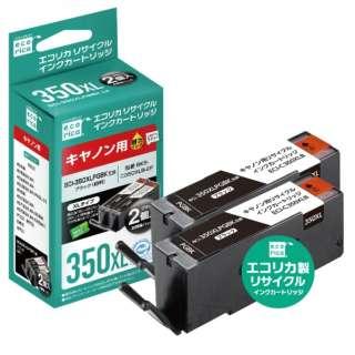 BKS-C350XLB-2P 互換プリンターインク 黒
